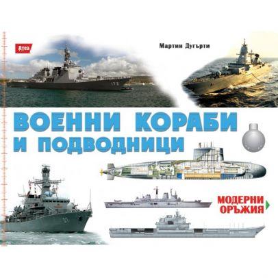 Военни кораби и подводници 200778-01