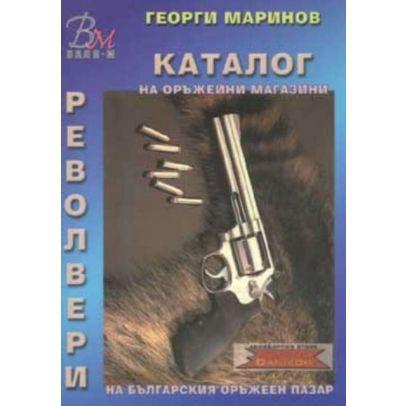 Каталог на оръжейни магазини Револвери 200795-01