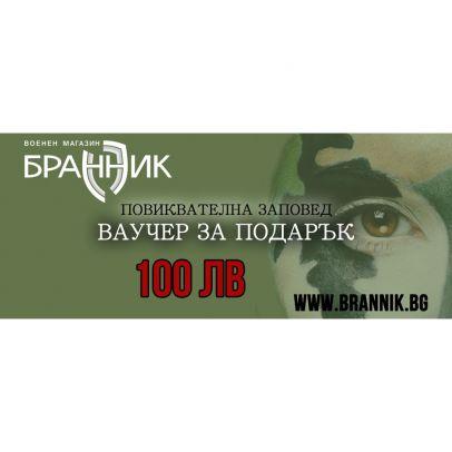 Ваучер за подарък 100 лв 00100-01