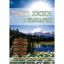 Планински заслони и хижи в България