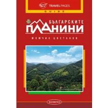 Българските планини. Пътеводител