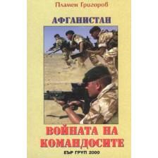 """""""Афганистан – войната на командосите"""""""