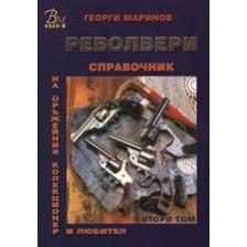 Справочник на оръжейния колекционер и любител: Револвери, том II