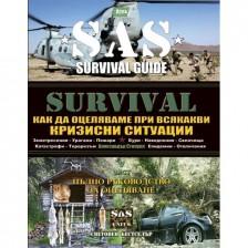 SAS Survival - част пета - Как да оцеляваме при всякакви кризисни ситуации