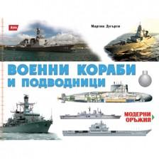 Военни кораби и подводници