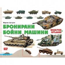 Бронирани бойни машини - модерни оръжия