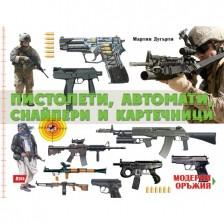Пистолети, автомати, снайпери и картечници