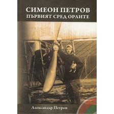 Симеон Петров - Първият сред орлите