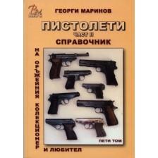 Справочник на оръжейния колекционер и любител: Пистолети, том V, част II