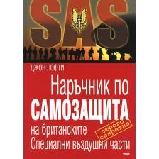 SAS: Наръчник по самозащита на британските Специални въздушни части