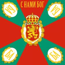 Знаме на българската армия 90/90