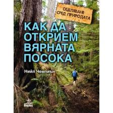 Оцеляване сред природата: Как да открием вярната посока