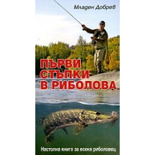 Първи стъпки в риболова