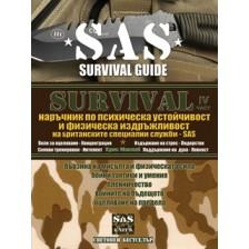SAS Survival - четвърта част - Наръчник по психическа устойчивост и физическа издръжливост на Британските специални служби SAS