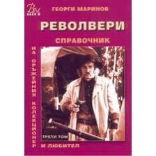 Справочник на оръжейния колекционер и любител: Револвери, том III