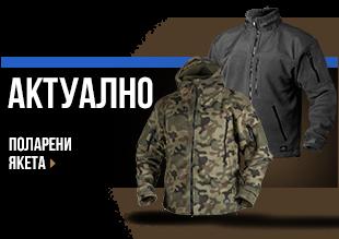 https://www.online.brannik.bg/obleklo/jaketa/polareni-yaketa/?dir=asc&order=position