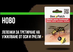 https://www.online.brannik.bg/lepenki-za-tretirane-na-uzhilvane-ot-osi-i-pcheli/