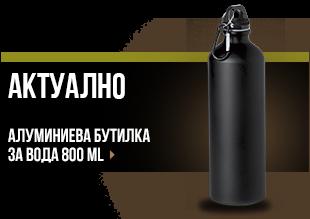 https://www.online.brannik.bg/aluminieva-butilka-za-voda-800-ml/