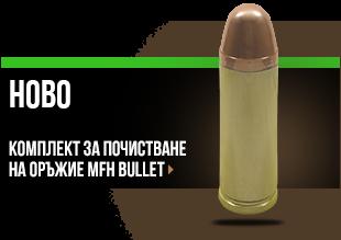 https://www.online.brannik.bg/komplekt-za-pochistvane-na-orazhie-mfh-bullet/