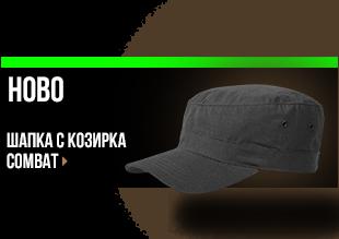 https://www.online.brannik.bg/shapka-s-kozirka-combat/