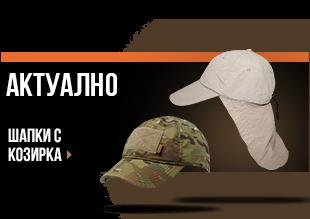 https://www.online.brannik.bg/obleklo/shapki-i-shalove/?limit=72