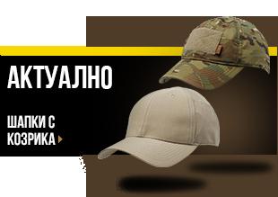 https://www.online.brannik.bg/obleklo/shapki-i-shalove/?limit=48