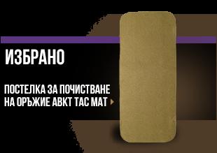 https://www.online.brannik.bg/postelka-za-pochistvane-na-orazhie-abkt-tac-mat/