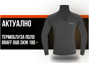 https://www.online.brannik.bg/obleklo/termobelyo/termobluza-polo-graff-bioactiv-duo-skin-100/