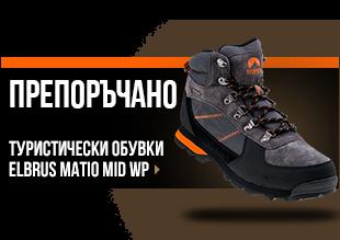 https://www.online.brannik.bg/turisticheski-obuvki-elbrus-matio-mid-wp/
