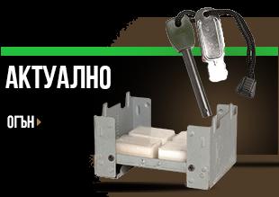 https://www.brannik.bg/ekipirovka/oceljavane/ogan/?limit=72