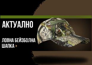 https://www.online.brannik.bg/lovna-beyzbolna-shapka/