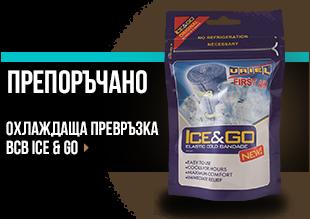 https://www.online.brannik.bg/ohlazhdashta-prevrazka-bcb-ice-and-go/