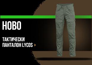 https://www.online.brannik.bg/takticheski-pantalon-lycos/