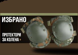 https://www.online.brannik.bg/ekipirovka/drugi/protektori-i-nakolenki/