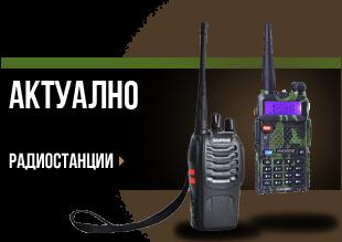 https://www.online.brannik.bg/ekipirovka/radiostantsii/?limit=72