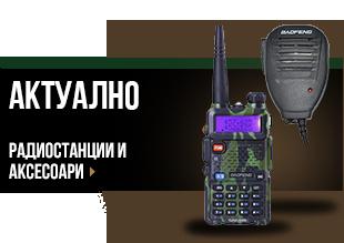 https://www.online.brannik.bg/ekipirovka/radiostantsii/