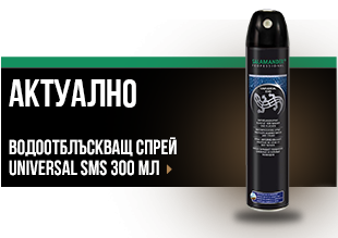 https://www.online.brannik.bg/vodootblaskvasht-sprey-universal-sms-300-ml/
