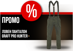 https://www.online.brannik.bg/obleklo/pantaloni/nepromokaem-zimen-loven-pantalon-graff-30/