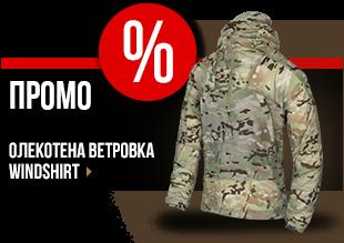 https://www.online.brannik.bg/olekotena-vetrovka-windshirt/