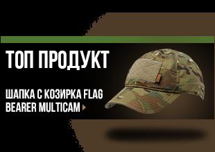 https://www.online.brannik.bg/obleklo/shapki-i-shalove/shapka-s-kozirka-flag-bearer-multicam/