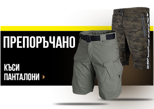https://www.online.brannik.bg/obleklo/kasi-pantaloni/?limit=72