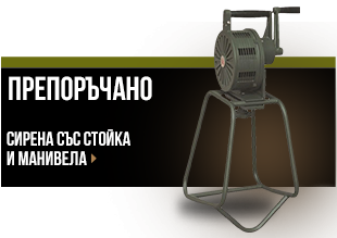 https://www.online.brannik.bg/ekipirovka/drugi/sirena-sas-stoyka-i-manivela/