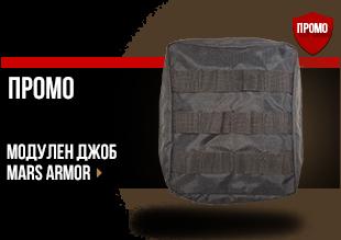 https://www.online.brannik.bg/ekipirovka/modulni-dzhobove/mnogotselevi-modulen-dzhob-mars-armor/