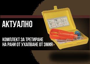 https://www.online.brannik.bg/ekipirovka/parva-pomosht/komplekt-za-tretirane-na-rani-ot-uhapvane-ot-zmiya/