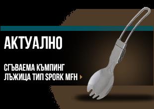 https://www.online.brannik.bg/sgavaema-kamping-lazhitsa-tip-spork-mfh/