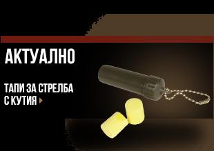 https://www.online.brannik.bg/tapi-za-strelba-s-kutiya/