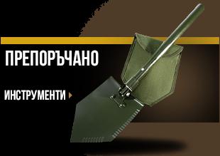 https://www.online.brannik.bg/ekipirovka/instrumenti/?limit=72