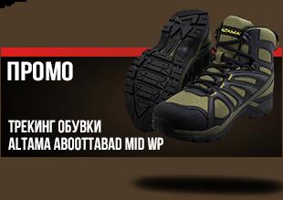 https://www.online.brannik.bg/obleklo/obuvki-chorapi-i-aksesoari/treking-obuvki-altama-aboottabad-mid-wp/
