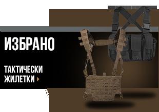 https://www.online.brannik.bg/ekipirovka/takticheski-zhiletki/?limit=72