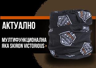 https://www.online.brannik.bg/obleklo/shapki-i-shalove/multifunktsionalna-yaka-skiron-victorious/